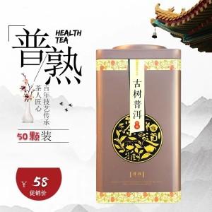 小金砖普洱茶熟茶小沱茶50颗迷你小方砖小熟坨云南勐海十年陈香砖茶叶