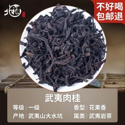 2020新茶武夷山中火碳焙一级花果香肉桂武夷岩茶乌龙散装茶叶