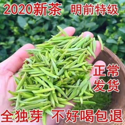 雀舌2020年新茶高山竹叶炒青茶毛尖茶四川茶叶嫩芽尖绿茶散装250g