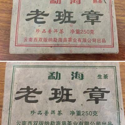 02年普洱茶老班章茶砖,生+熟两片共500克,勐海老生茶老熟茶砖