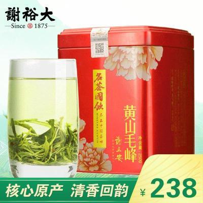 谢裕大新茶黄山毛峰250g绿茶听安徽黄山毛峰250克
