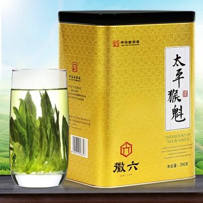 2020新茶徽六茶叶绿茶太平猴魁高山非特级猴魁茶250g口粮茶