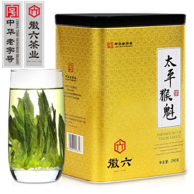 徽六茶叶绿茶非特级太平猴魁茶2020高山口粮茶半斤装250g