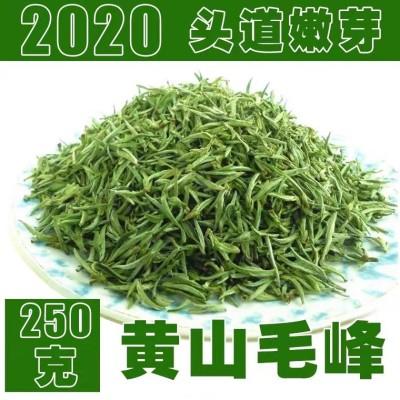 黄山毛峰250g罐装2020年新茶绿茶明前茶毛尖春茶雀舌嫩芽茶叶