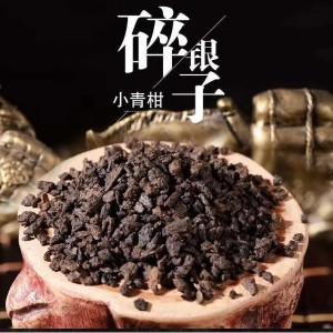 小青柑与碎银子的结合,一盒25颗重350克,堪称青柑普洱茶,
