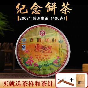 正品普文雲芽普洱茶生茶2007年香港回归纪念饼七子饼茶400g包邮