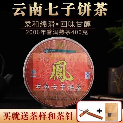 正品普文云芽2006年普洱茶凤饼大饼熟茶饼茶云南七子饼400g