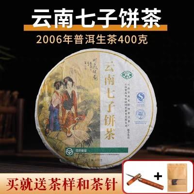 2006年正品普文云芽茶厂孔雀七子饼生茶老茶普洱,400克全国包邮