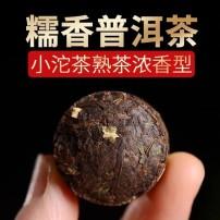 云南糯米香小沱茶浓香型特级普洱熟茶茶叶小金砖礼盒装50颗