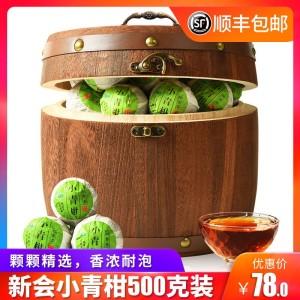 小青柑 柑普茶福茗 普洱茶 陈皮普洱熟茶500克