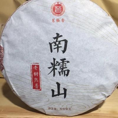 茗极香 2015熟茶南糯山老树熟茶