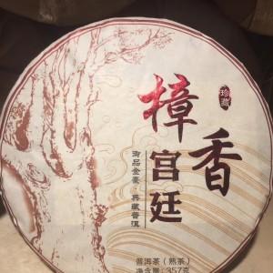 普洱茶樟香熟茶,云南大叶种普洱茶,茶性非常强烈浓郁,得到了樟香的掺合。