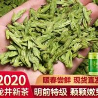 龙井2020新茶明前特级茶春茶头采嫩芽豆香型茶叶绿茶散装100g