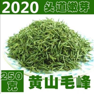 黄山毛峰绿茶共250g罐装新茶明前茶高山云雾毛尖春茶嫩芽茶叶