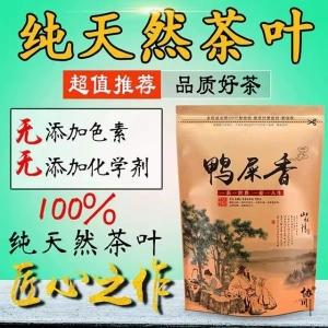 潮州茶叶乌岽散装凤凰单枞茶鸭屎香浓香型单丛茶茶头单从纵蜜兰香