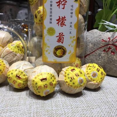 特级柠檬菊250克进口柠檬+特级滇红+金丝皇菊 一个可泡一整天老少皆宜