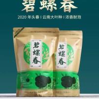 碧螺春2020新茶特级500g 云南绿茶头春茶叶散茶袋装浓香型