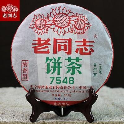 老同志普洱茶 2015年151批经典7548生茶茶叶饼茶 357克