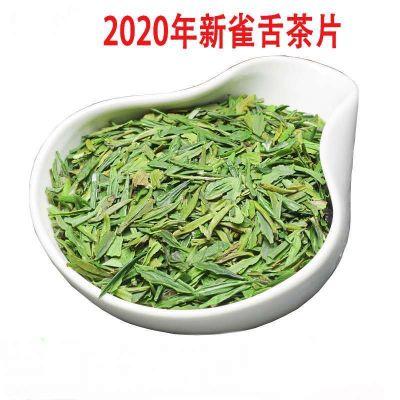 雀舌茶片湄潭翠芽2020新茶明前特级雀舌碎片口粮茶叶散装茶叶批发