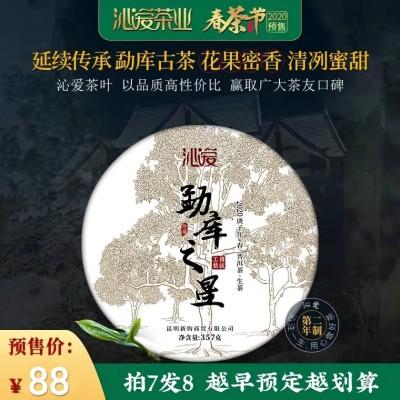 2020头波早春茶预售拍7发8 勐库之星古茶357g普洱茶生茶叶七子饼