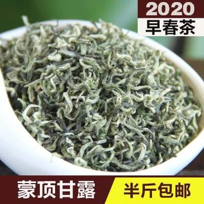 2020新茶四川特级蒙顶甘露浓香型明前高山云雾绿茶手工茶散装250g