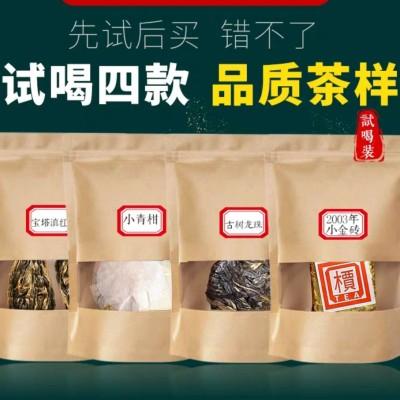 先尝后买 品鉴装 小青柑 宝塔 龙珠 小金砖茶样组合 高品质好茶