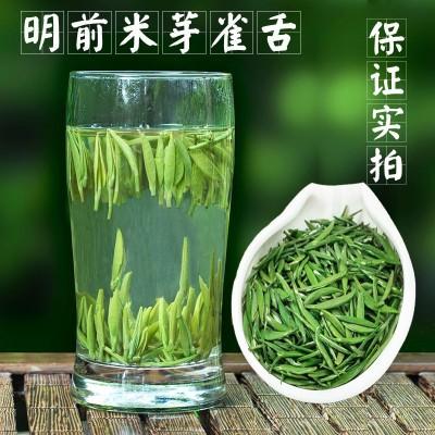 贵州绿茶2020新茶湄潭翠芽明前日照炒青绿茶特级毛尖雀舌散装茶叶