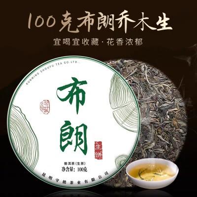 云南普洱茶生茶饼布朗山古树七子饼茶 100克老生茶*10片组合 茶叶