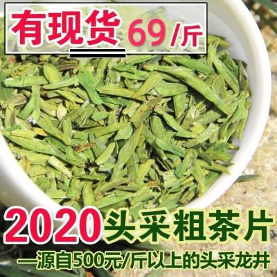 龙井茶2020年新茶叶 明前高山龙井绿茶特级散装绿茶叶碎茶片500g