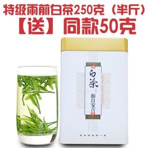 2020新茶【安吉白茶】汇春茗250g罐装春茶绿茶雨前特级茶叶多规格