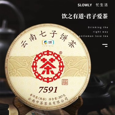 中茶 中粮集团昆明茶厂 普洱茶 熟茶 2018年 7591 七子饼茶