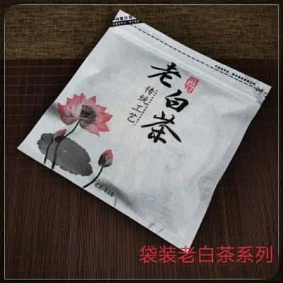 2020年老白茶(春茶)
