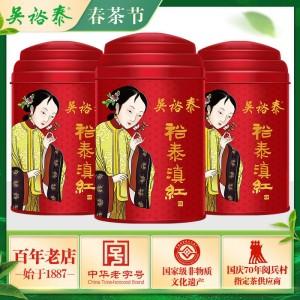 吴裕泰  茶叶红茶云南凤庆滇红 茶叶红茶50克×3罐