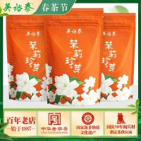 吴裕泰茶叶茉莉花茶茉莉珍芽3袋装组合150g茶叶花茶
