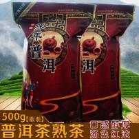 陈年普洱茶500g 云南普洱茶熟茶 实惠袋装  陈香宫廷熟茶散茶
