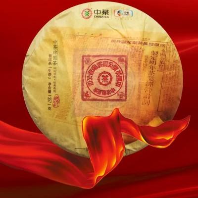 中茶大红印 经典版 2019中茶普洱大红印经典版普洱茶生茶357g/片