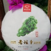 2019年老班章五星大白菜翡翠品质限量版!一饼200克.一提五饼1公斤