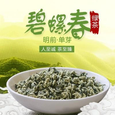 2021年新茶绿茶 特级碧螺春茶叶 春茶散茶 单芽玉螺250克云南绿茶