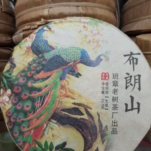 义气茶庄布朗山古树茶2015生普饼茶357g顺丰包邮