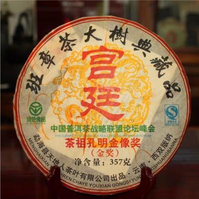 07年宫廷普洱茶 陈年勐海普洱茶熟茶 七子饼357克 大树古树普洱茶