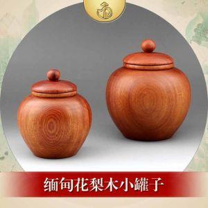 茶叶罐具中式创意红木质储物罐摆件家居饰品客厅酒柜玄关装饰茶叶收纳罐子