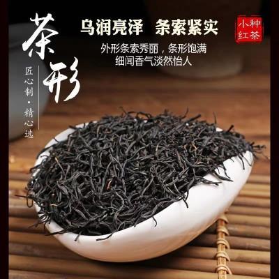 2019新茶正山小种红茶茶叶正宗特级浓香型散装罐装礼盒装500g秋茶