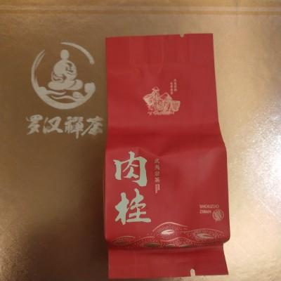 武夷岩茶肉桂浓香型的茶叶特级正宗500g袋装批发