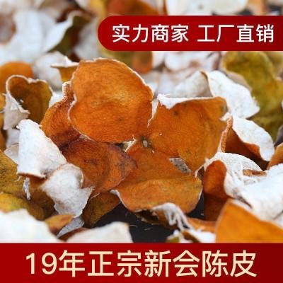 2019年新会天马新皮  东甲陈皮橘子柑皮大红皮500克散装 实力工厂