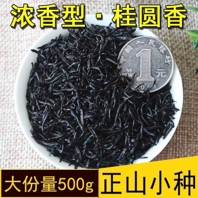 新茶 正山小种红茶500g 桐木关红茶茶叶 桂圆香浓香型罐装包邮