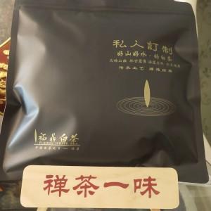福鼎老白茶茶饼350克,种类寿眉,正宗一级老白茶
