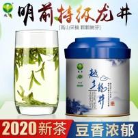 2020新茶龙井明前特级豆浓香型春茶毛尖嫩芽高山茶叶绿茶散装