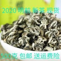 2020明前新茶碧螺春 一芽一叶高山雪芽云南大叶种绿茶 散装500克