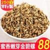 单芽碧螺春红茶茶叶特级浓香型 中国红茶 云南凤庆滇红茶250g包邮
