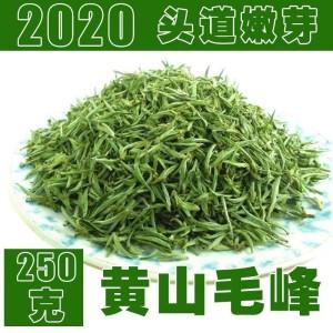黄山毛峰250g袋装2020年新茶绿茶明前茶春茶毛尖茶嫩芽茶叶